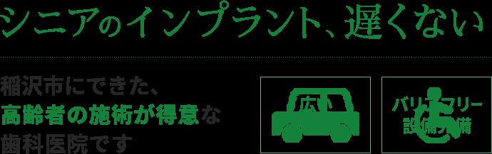 シニアのインプラント、遅くない。稲沢市にできた、高齢者の施術が得意な歯科医院です。広い駐車場とバリアフリー設備完備です。